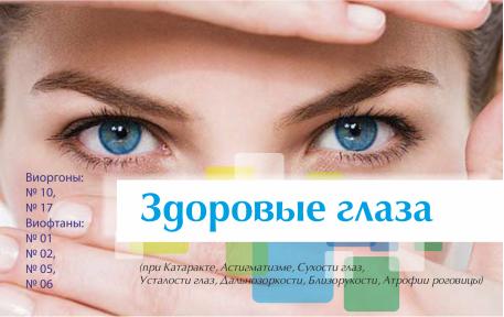 Восстановить вернуть зрение