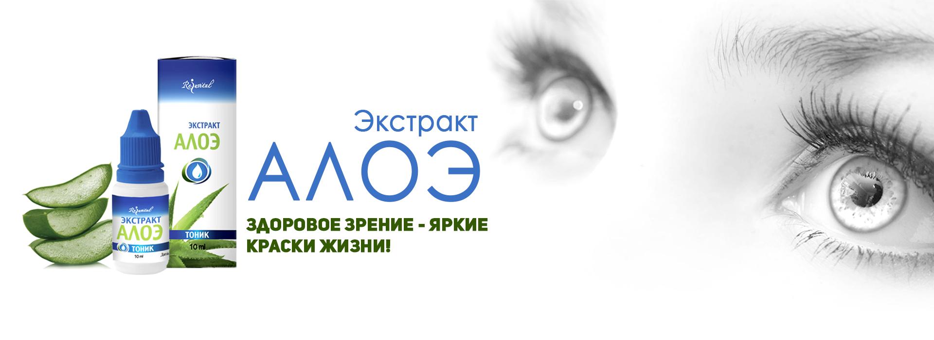 Капли глазные и ушные доставка по России