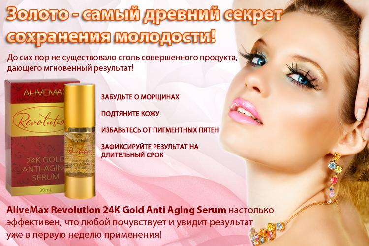 AliveMax Revolution 24K Gold Anti Aging Serum