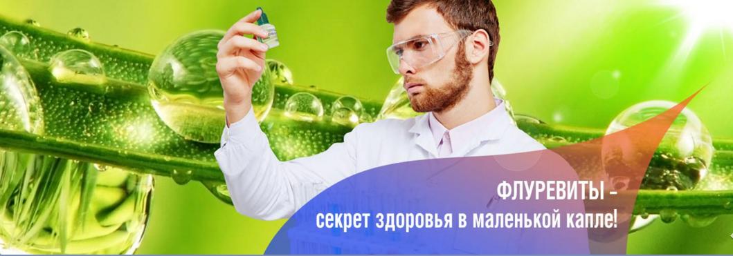 Флуревиты секрет здоровья