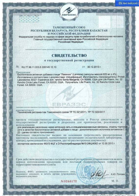 Ламинин сертификат Россия
