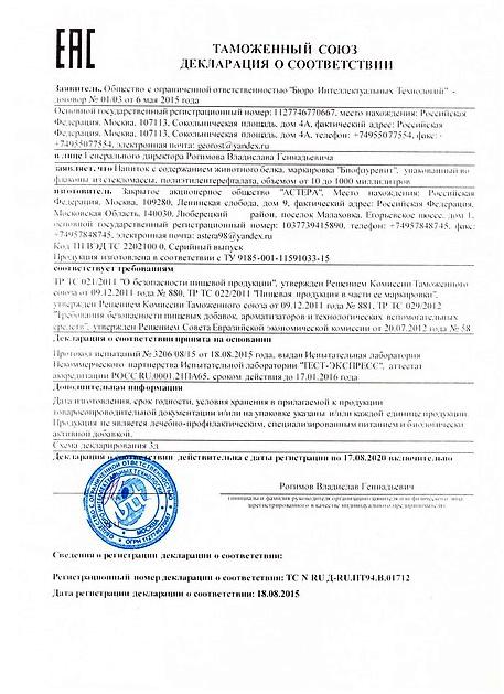 иофлуревиты сертификат