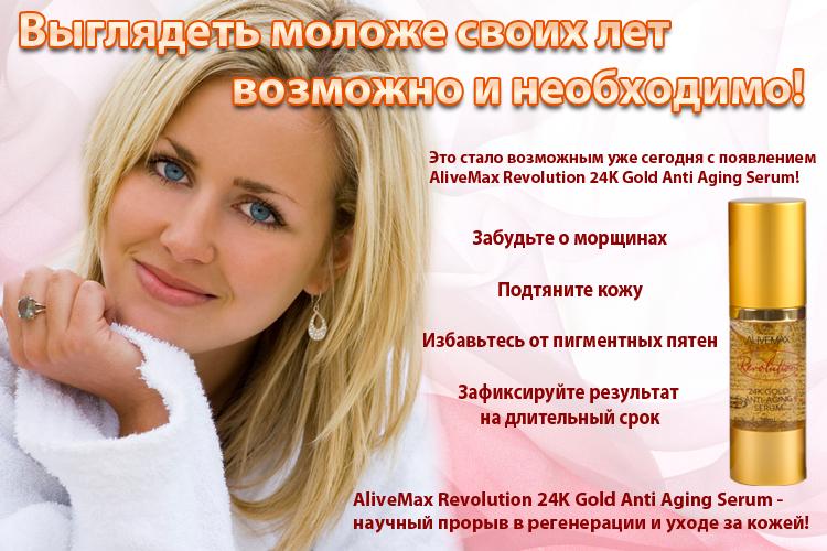 Revolution омолаживающая косметика