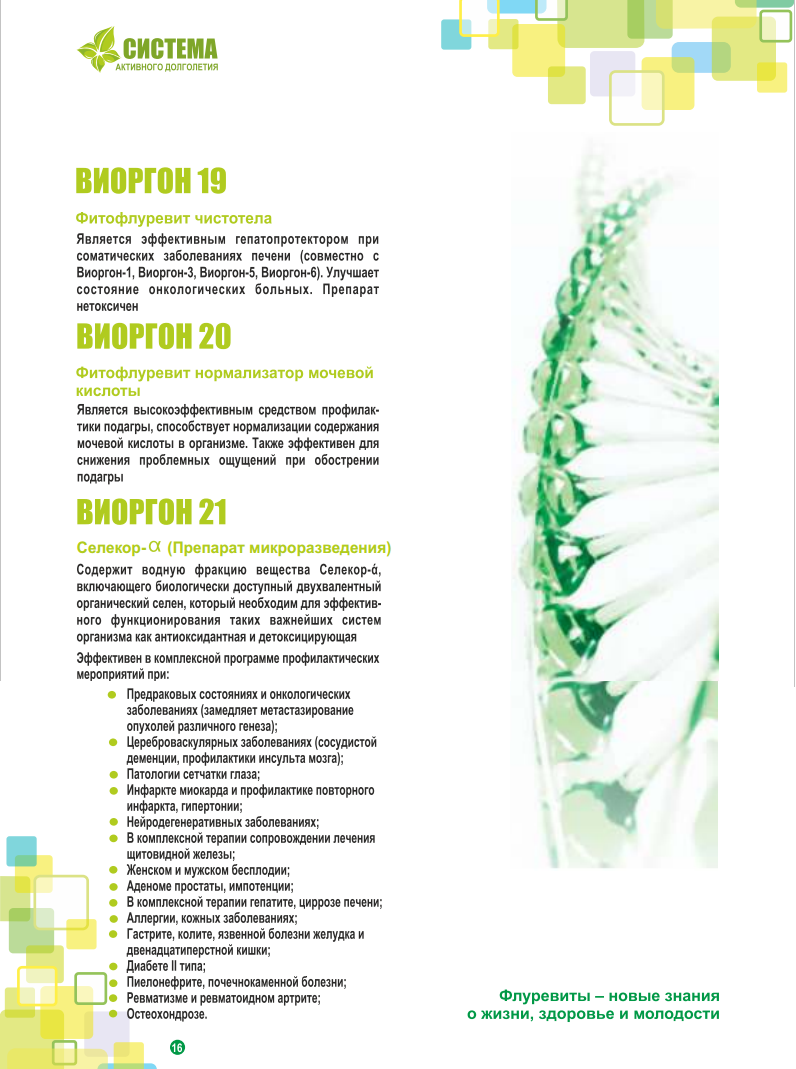 Виоргоны - омоложение лечение органов