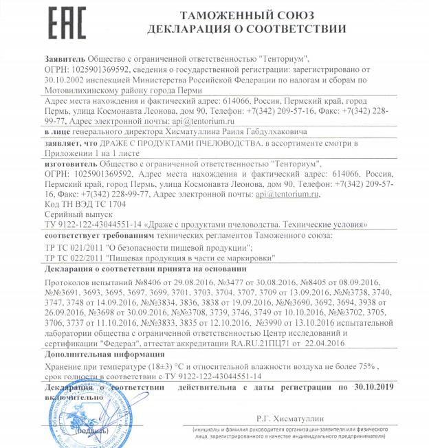 Декларация тенториум