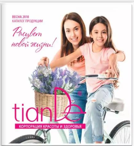 Тианде каталог 2018