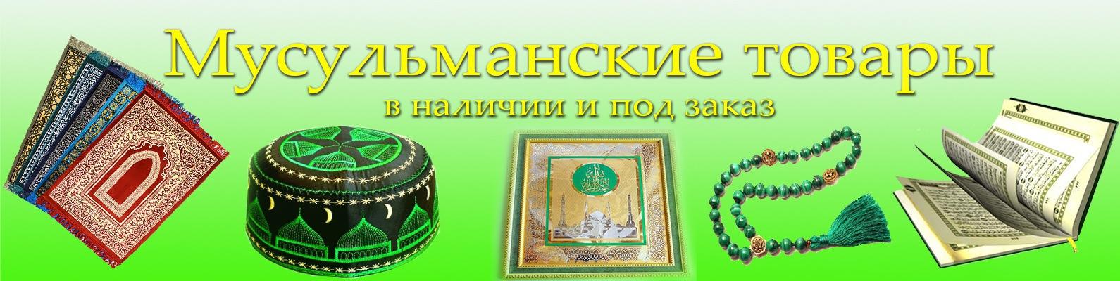 Мусульманские товары ля здоровья Тольятти
