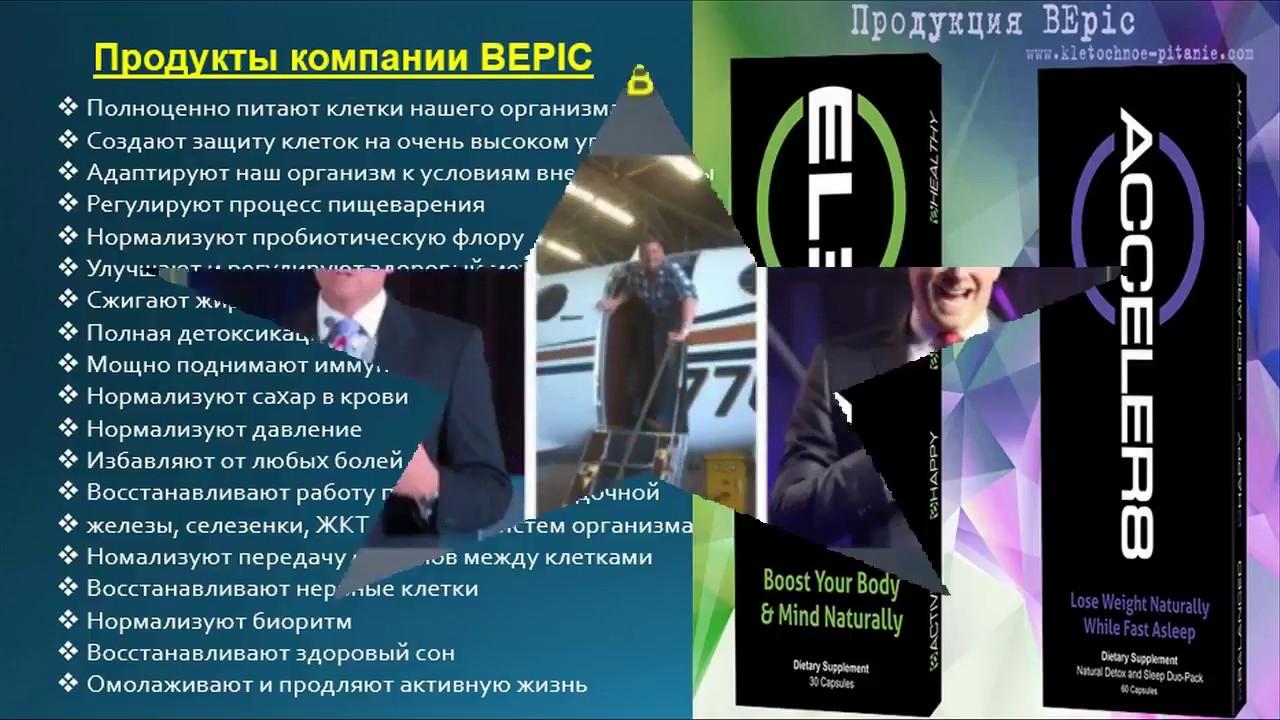 Bepic продукция